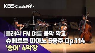 슈베르트 피아노 5중주 Op.114 '송어…