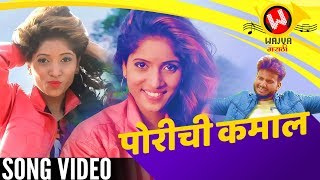 Porichi Kamal पोरीची कमाल Adarsh Shinde New Song | Marathi DJ Songs 2019 | Marathi Lokgeet