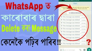 How to read deleted WhatsApp Messages!! New WhatsApp hacking trick 2018 In Assamese || Android trics