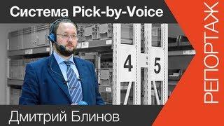 Voice picking  | www.skladlogist.ru | Автоматизация процессов на складе