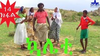 New Eritrean Series Kaliety 2019  ኳሌቲ   Part 14