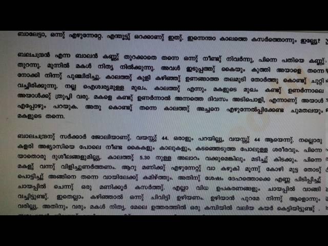 Xxx Stories In Malayalam