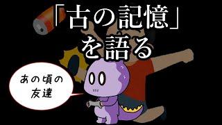 【雑談】古の記憶を語る【マリオ64しながら】