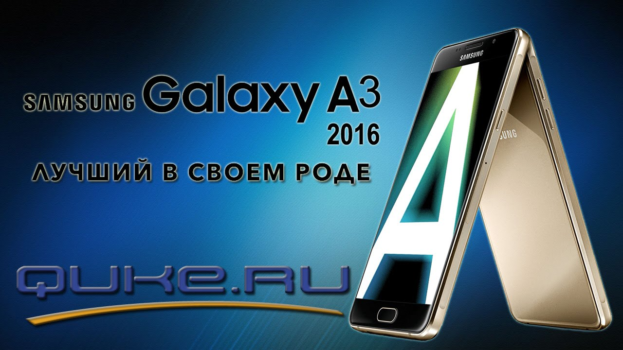 Samsung galaxy a3 (2016) является смартфоном среднего сегмента, который. Купил четыре дня назад а3 проблема в вотсаппе медиа проигрывает.