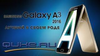Обзор Samsung Galaxy A3 (2016) SM-A310 ◄ Quke.ru ►