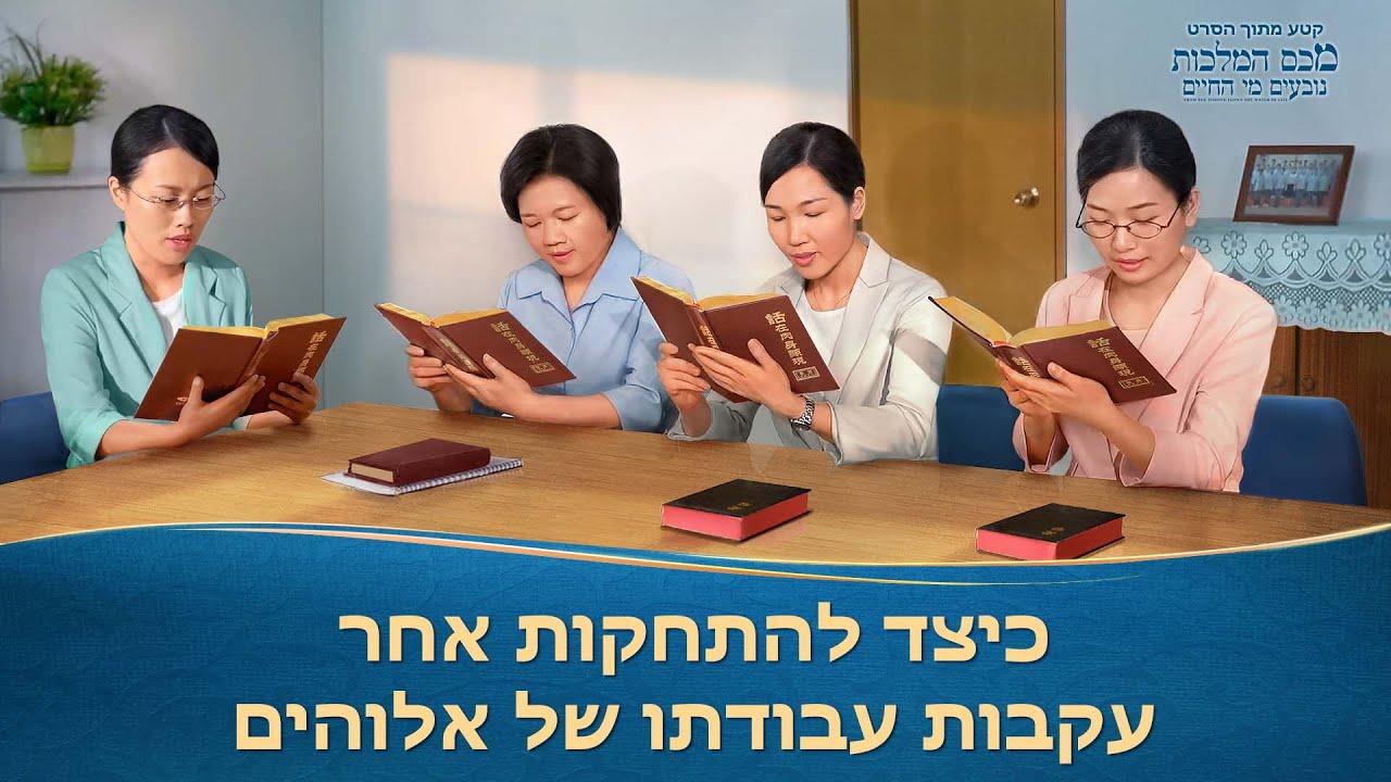 סרט טוב | 'מכס המלכות נובעים מי החיים' קטע (1) – כיצד להתחקות אחר עקבות עבודתו של אלוהים