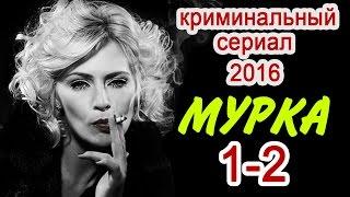 Мурка 1-2 серия Новые русские фильмы 2017 #анонс Наше кино