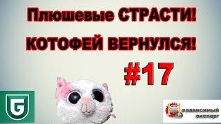 Сериал Печалька #17 Плюшевые СТРАСТИ! КОТОФЕЙ ВЕРНУЛСЯ!