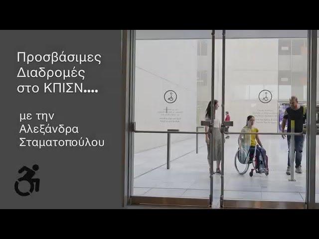 ΠΡΟΣΒΑΣΙΜΕΣ ΔΙΑΔΡΟΜΕΣ | Στο Κέντρο Πολιτισμού Ίδρυμα Σταύρος Νιάρχος με την Αλεξάνδρα Σταματοπούλου