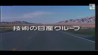 NISSAN(日産自動車)|♫つぅるつぅ~るっつっつっつぅ~る、というあの名曲は、日産グループのCMソング「世界の恋人」