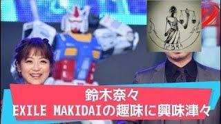 鈴木奈々、EXILE MAKIDAIの趣味に興味津々 -Jill Channel EXILE MAKIDAI...