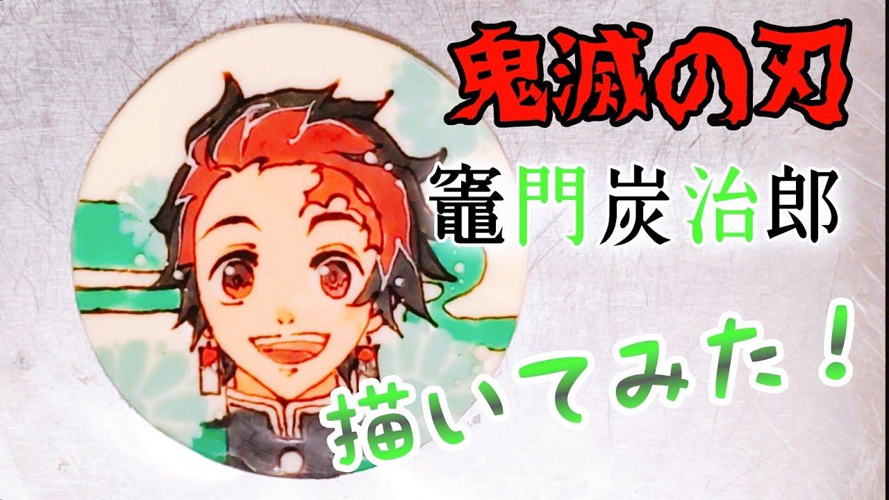 【キャラチョコ】鬼滅の刃・竈門炭治郎を描いてみた!