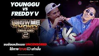 YOUNGGU VS FREDDY V | HIGHLIGHT | SMTMTH2