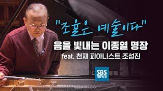 """""""음에서 빛이 난다"""" 조성진 피아니스트 담당 조율사 이종열 (현장영상) / SBS"""