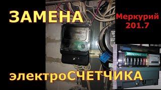 ЗАМЕНА ЭЛ/СЧЕТЧИКА 220 ВОЛЬТ В КВАРТИРЕ