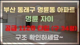 [부산 동래구 명륜동] 명륜자이 아파트 (공급 112B…