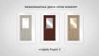 Межкомнатные двери модель Родос1. Обзор.