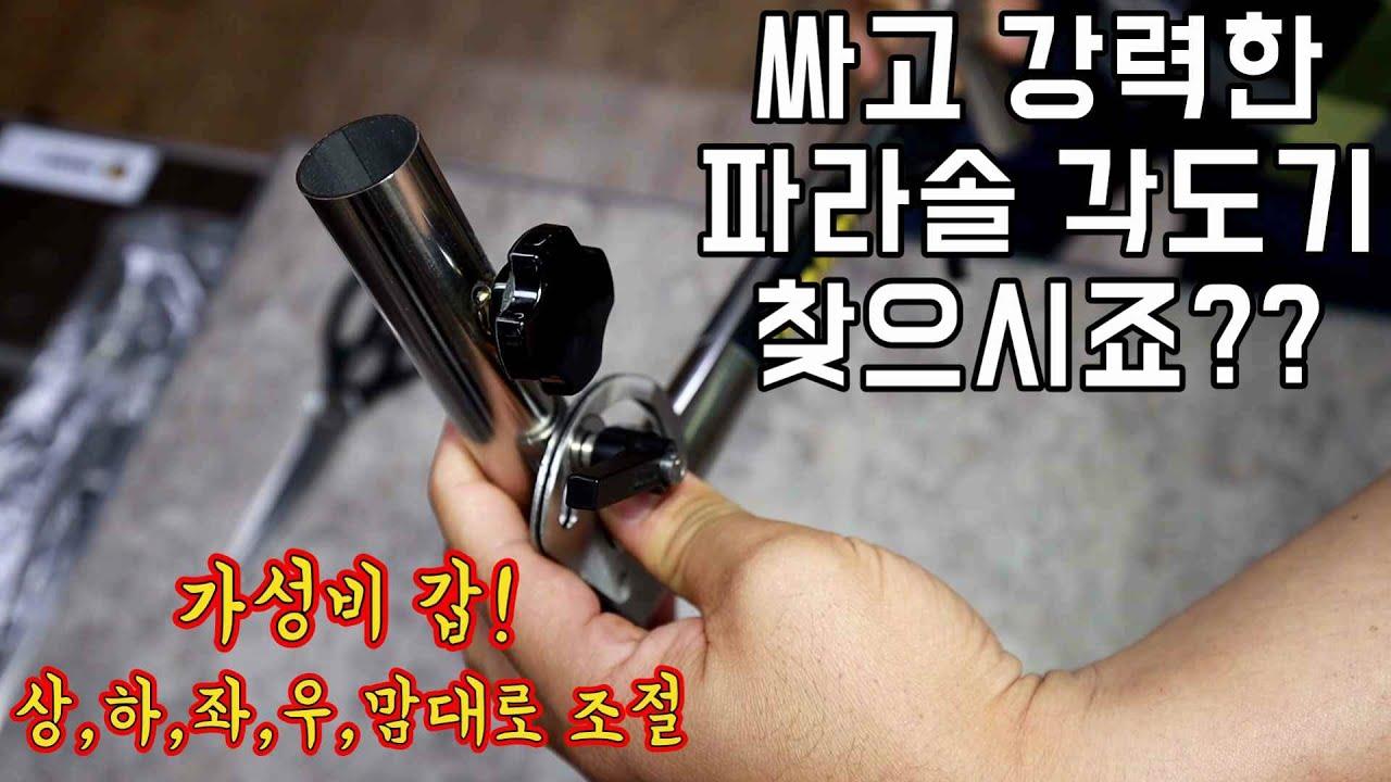 갓성비 민물 붕어낚시 파라솔각도기 싸고 가볍고 튼튼하다!