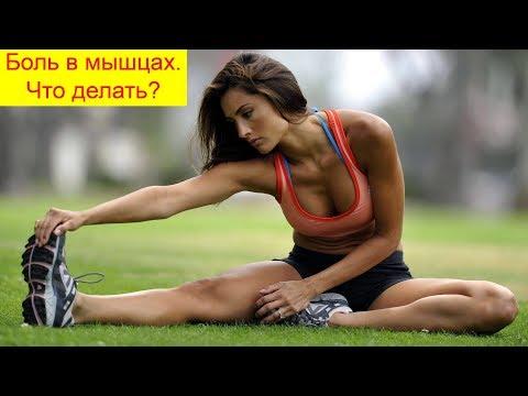 Из за чего после тренировки болят мышцы