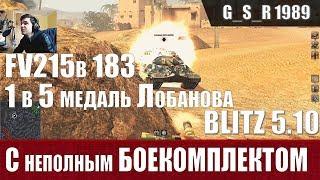 Wot Blitz - Невероятная Бабаха разваливает пятерых . На ГАЙД - World Of Tanks Blitz Wotb