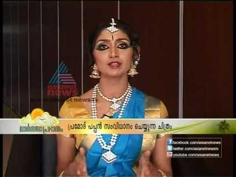 Divya Unni back to big screen