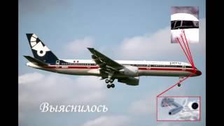 Air Crash. AeroPer 603. 2 октября 1996 г. Слепой полёт