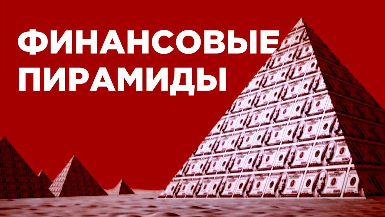 Финансовые пирамиды: как сохранить деньги и не быть обманутым