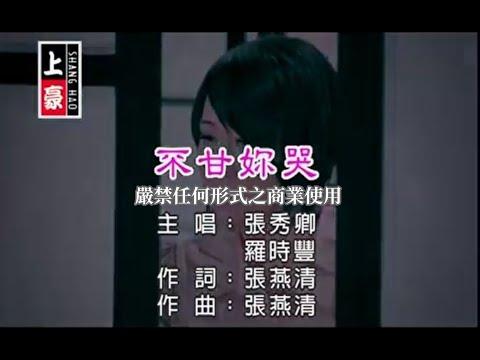 羅時豐vs張秀卿-不甘妳哭(官方KTV版)