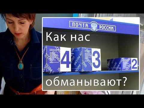 111  Ох уж эта Почта России!   ОБМАН или  глупость?   посылка НЕГАБАРИТНАЯ