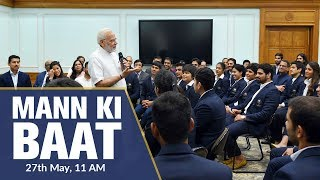 PM Modi interacts with the Nation in 'Mann Ki Baat' | 27th May 2018