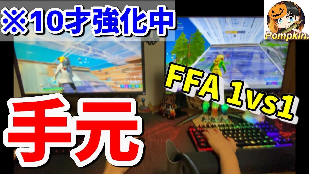 FFA#3【10才の手元動画/フォートナイト】withまいぜんシスターズBGM