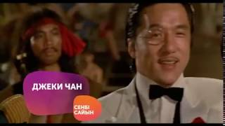 "Джеки Чан тек ""Жетінші арнада"" әр сенбіде!"