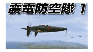 IL2 震電防空隊 1