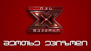 The X Factor Georgia - Episode 4 - Season 1 - 05/05/2014