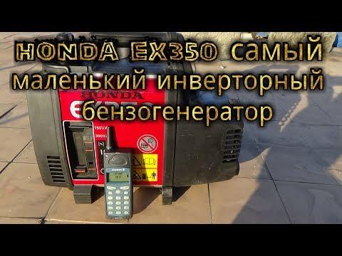 HONDA EX350 Самый маленький инверторный бензогенератор