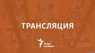 Фото Радио Свобода. Слушать онлайн 📢 | Веб-камера в центре Москвы