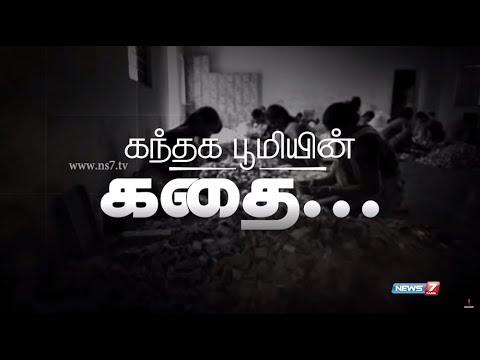 Sivakasi - Land Of Dangerous Fireworks Industry  | Story Behind Deepavali | News7 Tamil