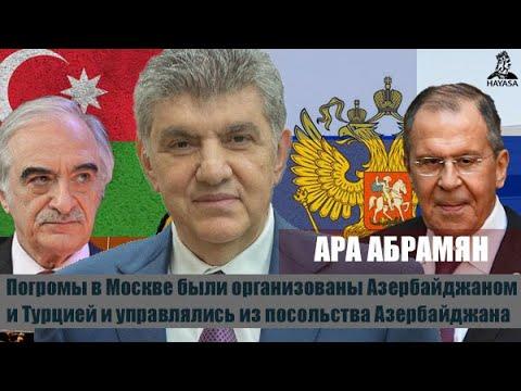 Погромы в Москве организованы Азербайджаном и Турцией. Ара Абрамян