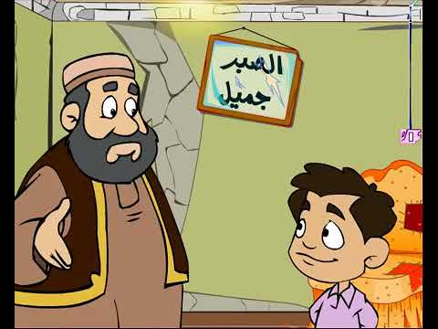 الأب البخيل و ابنه حصاله