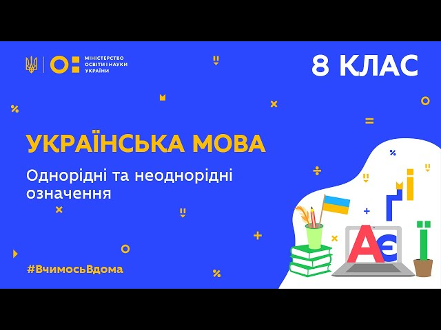8 клас. Українська мова. Однорідні та неоднорідні означення (Тиж.10:ВТ)