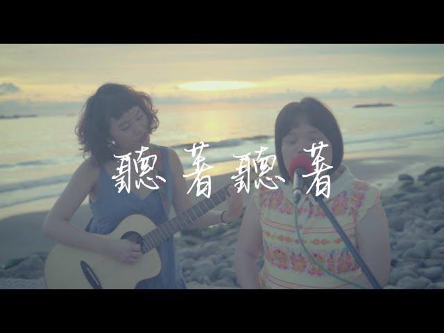 視障歌手蕭湘婷 - 《聽著聽著》 feat. 宋家耘