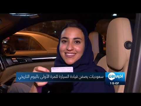 في يوم تاريخي.. السعوديات يبدأن قيادة السيارات في طرق المملكة  - نشر قبل 3 ساعة