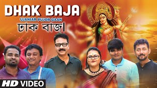 Dhak Baja Bengali Devotional Video Song 2020 Nazmul Hoque, Moumita Bairagi | New Bengali Video Song
