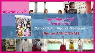 【TVCM】ラブライブ!サンシャイン!!ファンディスク ~Aqours Memories~ Blu-ray3月19日発売...