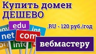 Как дешево купить домен или как зарегистрировать домен(Покупать домен лучше тут https://beget.com/p80011/ru/domain-register - домен .RU без скидок стоит 120 рублей в год. Бывают акции,..., 2016-07-13T14:32:56.000Z)