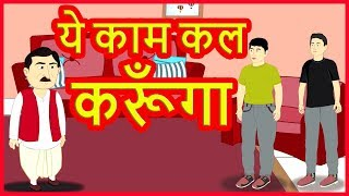 ये काम कल करूँगा | Will Do This Work Tomorrow | Hindi Stories With Moral | हिंदी कार्टून