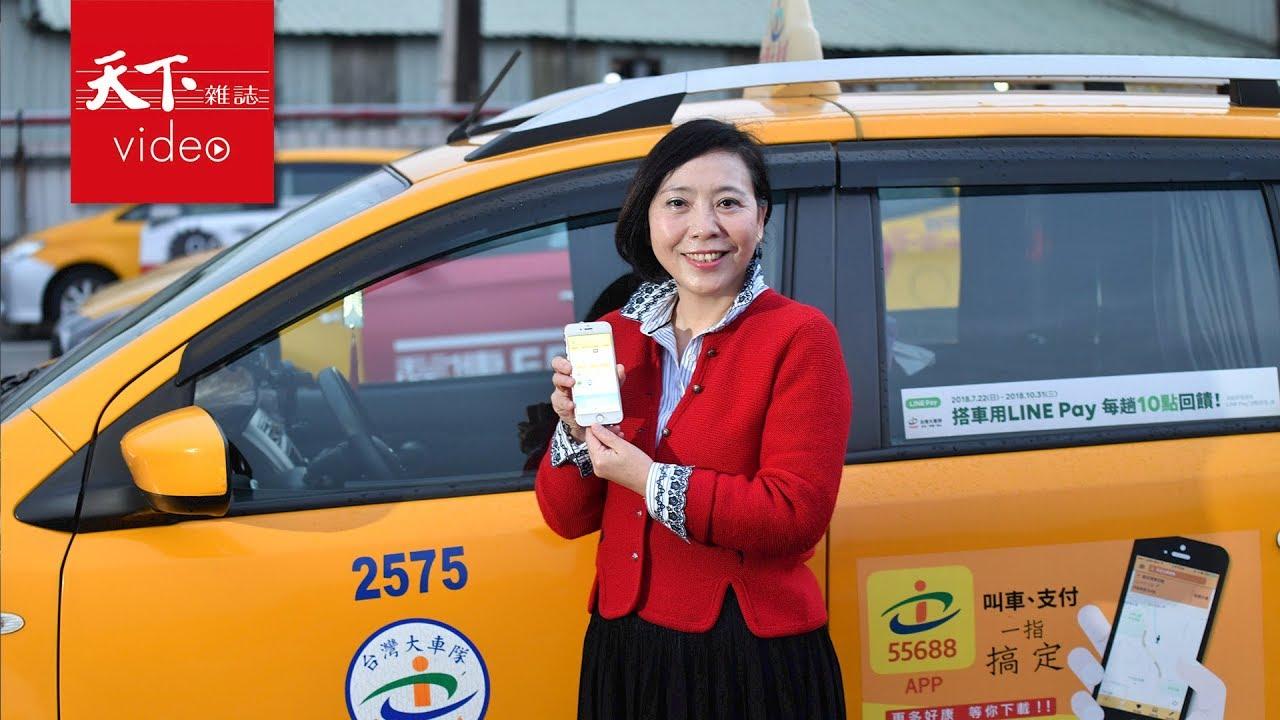 感謝Uber刺激 臺灣大車隊加速駛向數位轉型 - YouTube