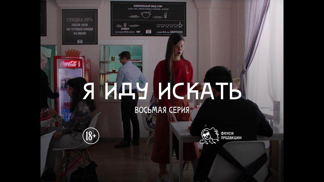 Download «я иду искать»   веб-сериал   первый сезон   серия 8
