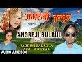 Download Angreji Bulbul Garhwali Album Audio (Jukebox) Jagdish Bakrola, Sunita Bilwal MP3 song and Music Video