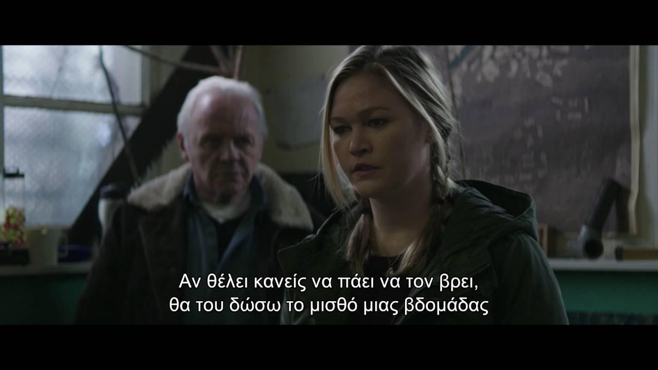 Εκδίκηση (Blackway) - Trailer (Gr Subs)